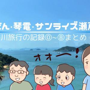 うどん・琴電・サンライズ瀬戸!香川旅行の記録⓪~⑧まとめ