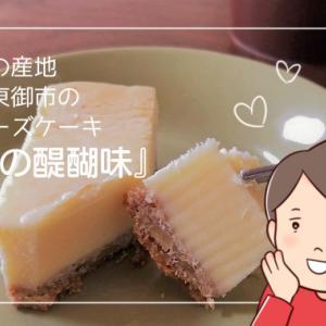 くるみの産地・長野県東御市の名物チーズケーキ『胡桃の醍醐味』