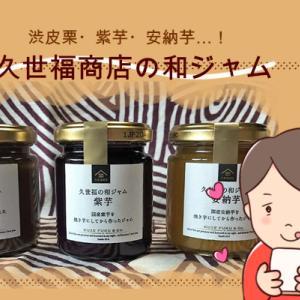 渋皮栗・紫芋・安納芋…!久世福商店の和ジャム