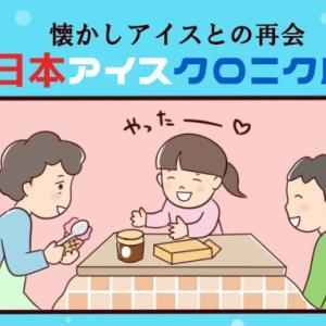 懐かしアイスとの再会「日本アイスクロニクル」
