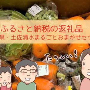 ふるさと納税の返礼品(高知県・土佐清水まるごとおまかせセット)