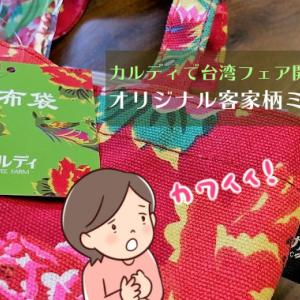 カルディで台湾フェア開催中♡オリジナル客家柄ミニバッグ