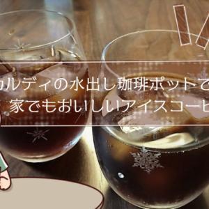カルディの水出し珈琲ポットで家でもおいしいアイスコーヒーを!