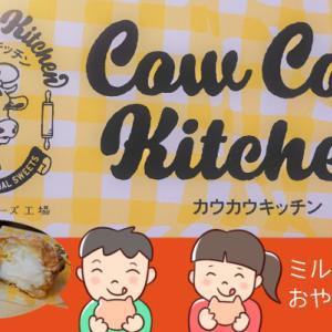 「カウカウキッチン(Cow Cow Kitchen)」のミルクパイでおやつ。