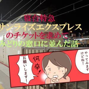 寝台特急「サンライズエクスプレス」のチケットを求めてみどりの窓口に並んだ話。香川旅行⓪