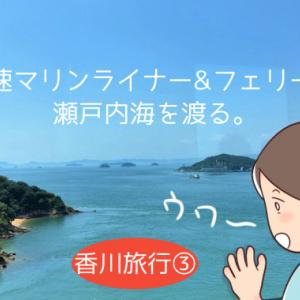 快速マリンライナー&フェリーで瀬戸内海を渡る。香川旅行③