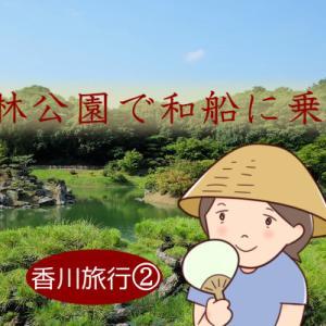 栗林公園で和船に乗る。香川旅行②