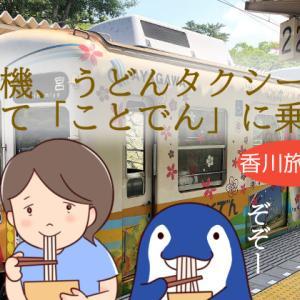飛行機、うどんタクシー、そして「ことでん」に乗る!香川旅行①
