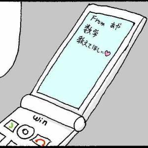 馴れ初め②