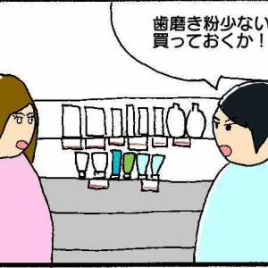 #17 歯磨き粉