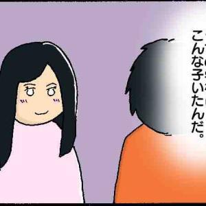 馴れ初め①