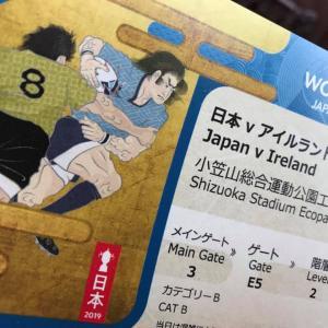 9月28日(土)ラグビーワールドカップ 日本vsアイルランド