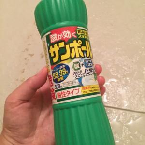 お風呂場の汚れをサンポールで掃除してみる
