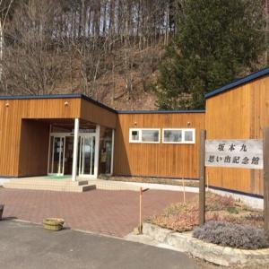 とてもマイナーな「坂本九思い出記念館」♬みあげてごらんよるのほしを。。。