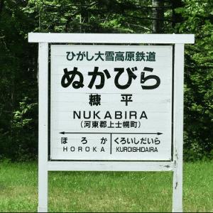 【31年前】想い出の糠平温泉(ぬかびら源泉郷)と、レストラン「アリエスカ」