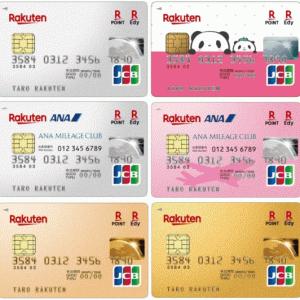 【クレジットカード】おすすめクレジットカード紹介その1 楽天カード
