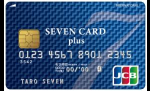 【クレジットカード】おすすめクレジットカード紹介その4 セブンカードプラス