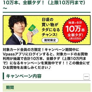 【クレジットカード・節約】三井住友カードのタダチャン!が当たらない!当選確率を上げる裏技で検証!
