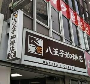 三崎町の八王子珈琲店でまったり
