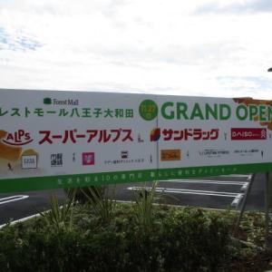 『フォレストモール八王子大和田』がオープンして大和田町の方々のお買物が便利になりましたよね