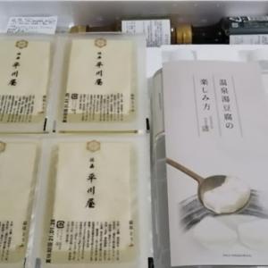 佐嘉平川屋の豆腐美味っ!