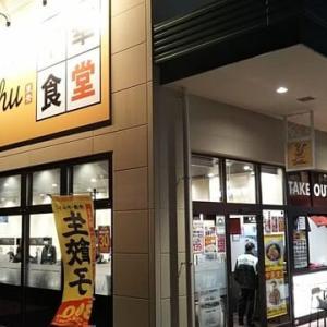 れんげ食堂Toshuフォレストモール八王子大和田店使えるね!