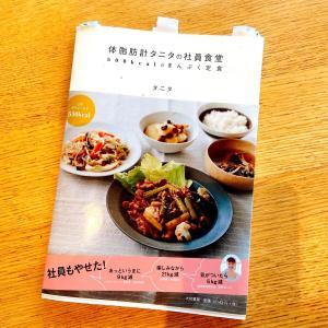 料理苦手ママ必見!食べて8キロ痩せた私の参考レシピ本②