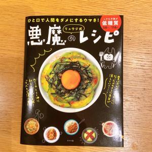 悪魔のレシピはすごかった!家族が競って食べた、食べ痩せアレンジメニュー