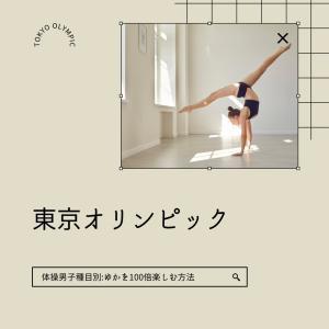 今から間に合う体操種目別・ゆかを100倍楽しむ方法