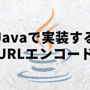 Javaで実装するURLエンコード