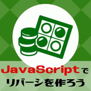JavaScriptでリバーシを作ろう (part.2)