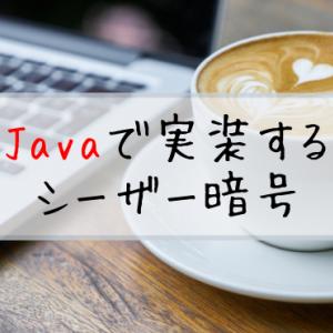 Javaで実装するシーザー暗号