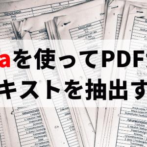 Javaを使ってPDFからテキストを抽出する(Apache PDFBox 編)