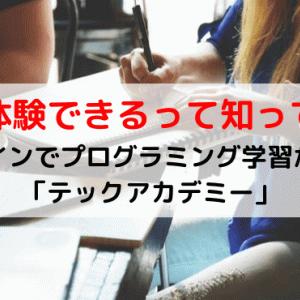無料体験できるって知ってた? オンラインでプログラミング学習ができる「テックアカデミー」