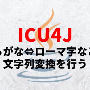 ICU4Jを使ってJavaでひらがな⇔ローマ字などの文字列変換を行う