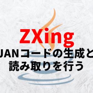 ZXingを使ってJANコードの生成/読み取りを行う