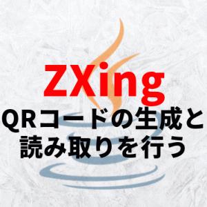 ZXingを使ってQRコードの生成/読み取りを行う