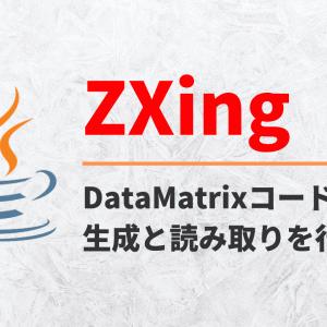 ZXingを使ってDataMatrixコードの生成/読み取りを行う