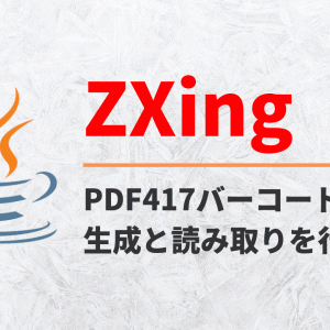 ZXingを使ってPDF417バーコードの生成/読み取りを行う