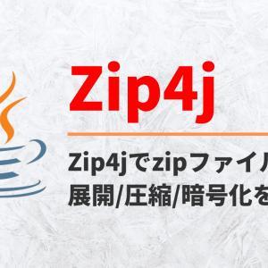 Zip4jでzipファイルの展開/圧縮/暗号化を行う