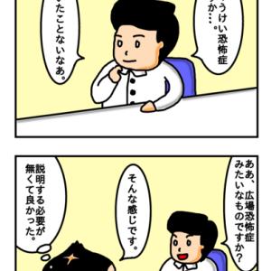 【デイケア編③】美声のサラリーマン
