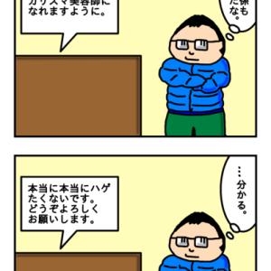 【薄毛旅①】御髪神社