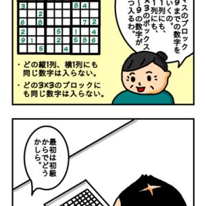 【デイケア編②】ナンプレおばちゃん