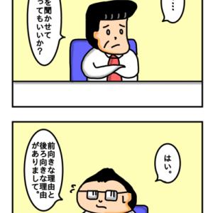 【雑記②】退職理由