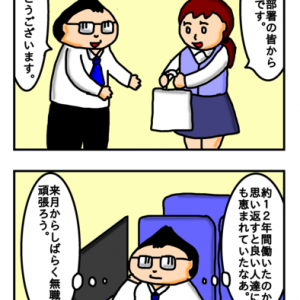 【近況報告④】退職