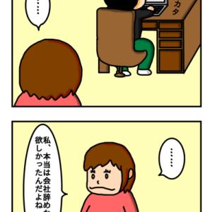 【脱サラ編①】会社を辞めて分かった妻の本音