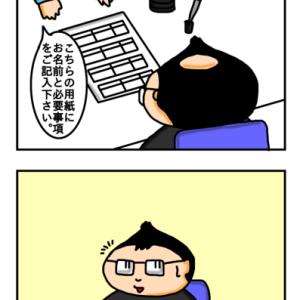 【脱サラ編②】退職後の手続き