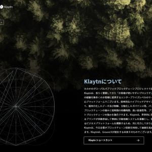 Klaytn(クレートン)公式ホームページが日本語対応!