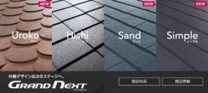 KMEWの屋根材に新商品が出たから変更しようか悩む