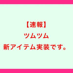 【ツムツム速報】新アイテム実装!+combo